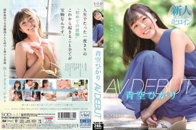 Javidol การเปิดตัวครั้งแรกของสาวน้อย Aozora Hikari STARS-138