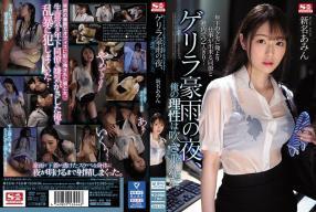 หนังโป๊เอวีญี่ปุ่น เลขาผู้โชคร้ายกับเจ้านายสุดหื่น SSNI-788