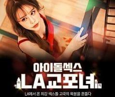 Idol sex LA Korean Women 2020
