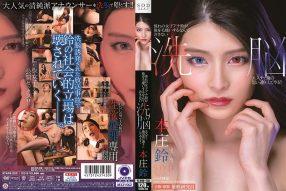 หนังโป๊ญี่ปุ่น ผู้ประกาศข่าวสาวดวงซวย โดนควบคุม STARS-253