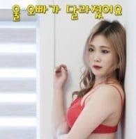 หนังอาร์เกาหลี Relative Sister 2020