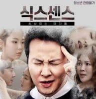 หนังR เกาหลี Six Sense – Women in Sight