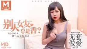 sexจีน งอนก็ส่วนงอนแต่เงี่ยนมันห้ามกันไม่ได้นะ MD0079