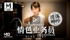 หนังจีนติดเรท เมื่อผัวโทรมาบอกเมียว่าเงี่ยนงานนี้มีเย็ด MD0071