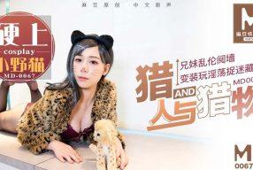 avchina สาวขายตัวยอมคลอสเป็นแมวเพื่อเอาใจลูกค้า MD0067