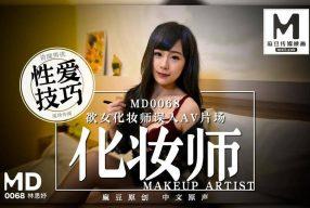 หนังจีนติดเรท ช่างแต่งหน้าสาวเป็นบุญได้เย็ดดาราชายชื่อดัง MD0068