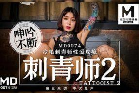 หนังจีนใหม่ๆ คู่รักยากุซ่าเอากันอย่างซาดิสสุดๆ MD0074