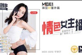 คลิปโป๊จีน สาวสวยจ้างเน็ตไอดอลชายมาเอากลางไลฟ์สด MDX0010