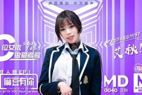 หนังจีน18+ สาวนักเต้นตัวลายต้องเปลี่ยนอาชีพมาเป็นดาราเอวี MD0040