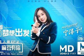 avจีน สาวมาสมัครเป็นดาราเอวีแต่ดันโชคดีถูกเรียกตัวเลย MD0040-2