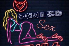 หนังอาร์เกาหลี Free Sex 2020