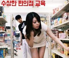 Convenience Store Part-time women : Training of pervert boss