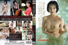sexญี่ปุ่น ทัสซึบากิ ซาโนมิยะ สาวสวยญี่ปุ่นผมสั้นสุดไฮโซ REBD-495