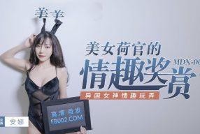 หนังavจีน เล่นเว็บพนันจนแตกได้รางวัลเป็นสาวหนึ่งคน MDX-0030