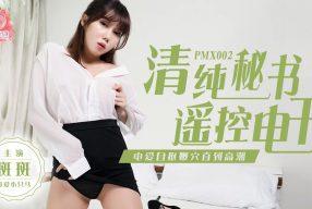 คลิปโป๊จีน สาวสวยถ่ายคลิปตัวเองเพื่อแลกกับเงิน PMX-002