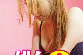 หนังR เกาหลี Sex Girl 8 2020