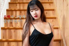 หนังอาร์เกาหลี Big Tits Cain