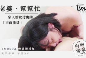 คลิปavจีน สาวดูตัวเจอหน้าแฟนครั้งแรกเอากันเลย TM-0003