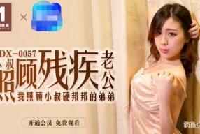 avจีน18+ ลูกชายเย็ดกับสาวใช้ที่จ้างมาเฝ้าพ่อ MDX0057