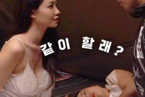 หนังโป๊เกาหลี Camping Village Wife