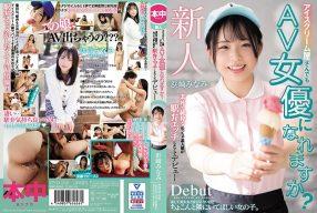 หนังav japan ดาราเอวีน่ารักนมสวย ฮามาซากิ มินามิ HND-956