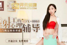 avจีน เลขาสาวใช้ไม้ตายต่อรองกับหัวหน้าด้วยเซ็กส์ MDX-0060