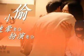 หนังจีน18+ ชายหนุ่มโดนขโมยสวมรอยเย็ดแฟนตัวเอง WY-0003