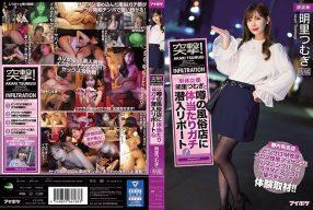 sexญี่ปุ่น หญิงสาวอยากหารายได้ จึงมาเป็นเด็กเอ็นเสี่ย IPX-647
