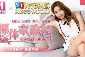 หนังโป๊จีน แม่บ้านมาทำงานวันแรกจับแม่บ้านทำเมียส่ะเลย MDX-0083
