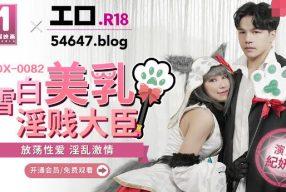 หนังจีนติดเรท ประธานบริษัทเอากับสาวใช้ชุดคอสเพย์ MDX-0082