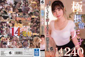 sexjapan สาวสวยEimi Fukadaเป็นทั้งนักเรียน หมอนวด แม่บ้าน GENM-087