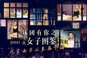 หนังโป๊สาวจีนผิวขาวอวบนัดเย็ดกับเพื่อนร่วมงานควยใหญ่ที่โรงแรม JD-043