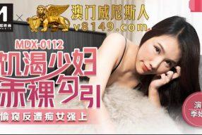 หนังavจีน นักเรียนสาวจีนนัดรุ่นพี่มาสอนการบ้านที่ห้องแล้วเอากัน MDX-0112