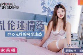 avจีน แอบวางยาปลุกเซ็กส์เมียเพื่อนที่ชอบแต่งตัวยั่วทุกวัน MSD-001