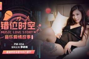 แม่ม้ายสาวหนังเอวีจีนแอบเล่นชู้กับเพื่อนร่วมงานชายในออฟฟิศ PM-034
