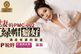 avจีน หนุ่มจีนเรียกเพื่อนมารุมเย็ดเมียตัวเองแล้วนั่งดูและถ่ายคลิปไว้ PMC-002