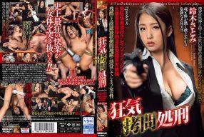 หนังเอวี สายลับสาวแฝงตัวในแก็งค์พวกมันจับได้รุมเย็ดอย่างซาดิสม์ GMEM-041