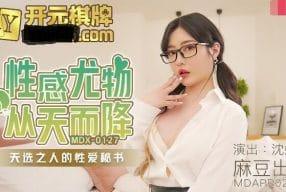 China xxx เลขาสาวสวยมาหาเจ้านายถึงห้องก็ต้องโดนซอยจนจุก MDX-0127