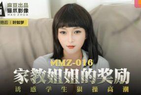 หนังavจีน นักเรียนหนุ่มแอบดูครูสาวช่วยตัวเองจนได้เล่นเสียวกัน MMZ-016