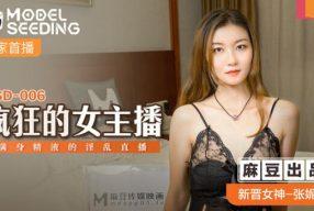 สาวหมวยChina xxxชวน2หนุ่มมาที่ห้องก่อนที่จะลากอีกขึ้นเตียง MSD-006
