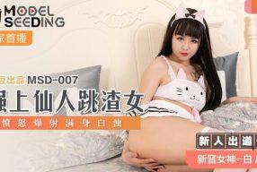 AVจีน สาวไซด์ไลน์ในชุดคอสเพลย์นักเรียนออกเดทกับหนุ่มแว่น MSD-007