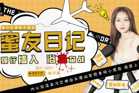 หนังavจีน พิธีกรสาวมาถ่ายรายการเกี่ยวกับประสบการณ์SEXกับหนุ่มหล่อ MY-001