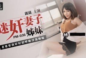 หนังเอวีจีน สาวหมวยไปหาเพื่อนชายแต่โดนมอมยาปลุกเซ็กส์จนเงี่ยน PM-036
