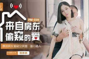 หนังavจีน สาวสวยอกหักให้เพื่อนชายมาหาที่ห้องจัดหนักกันจนเช้า PM-039