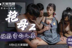 หนังเอวีจีน น้องสาวเงี่ยนเล่นควยปลอมพี่ชายมาเห็นเรียกเพื่อนมาจัดให้ TM-0112