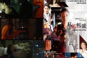หนังอาร์ญี่ปุ่น Ura Aka: L'Aventure (2021)