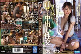 XXXญี่ปุ่น สาวใช้สุดsexyเล่นเสียวกับหนุ่มหล่อที่มาพักบ้านญาติ IPX-727