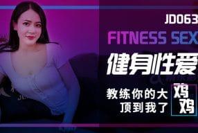 หนังเอวีจีน สาวสวยเล่นฟิตเนสโดนเทรนเนอร์หนุ่มจับเย็ดในห้องโยคะ JD-063