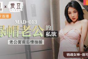 หนังโป๊จีน ผัวเมียเอากันเองจนเบื่อจัดชายเดี่ยวมาเย็ดเมียแล้วนั่งดู MAD-013