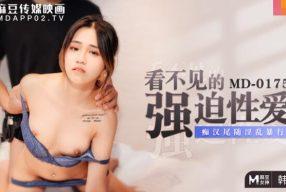 หนังเอวีจีน สาวตาบอดโดนหนุ่มหื่นแอบตามเข้าห้องไปข่มขืน MD-0175